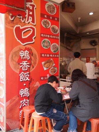 新竹鴨香飯02.JPG