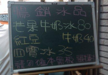 阿惠冰店03.jpg
