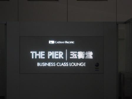 國泰貴賓室0101.JPG