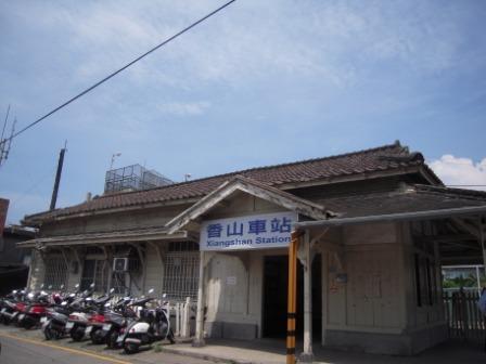 香山車站04.JPG
