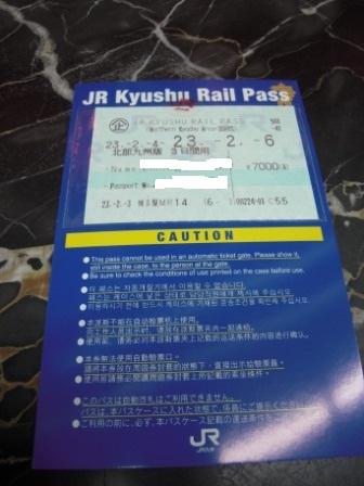 九州周遊卷08.JPG