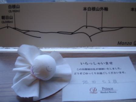 萬座王子雲上風呂02.JPG