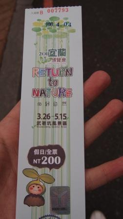 2011綠色博覽會04.JPG