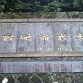 大武崙砲台與情人湖01.jpg