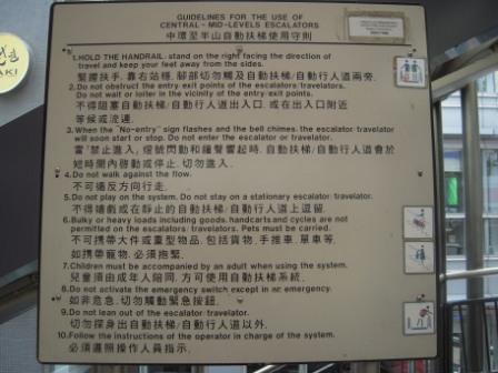 半山電扶梯07.JPG