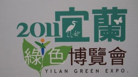 2011綠色博覽會01.JPG