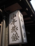 Kyushu140.JPG