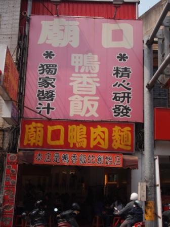 新竹鴨香飯01.JPG
