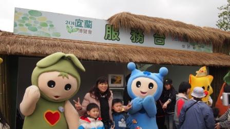 2011綠色博覽會07.JPG
