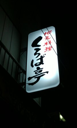 鮪魚頭大餐01.jpg