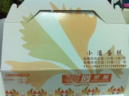 小潘鳳梨酥2.JPG