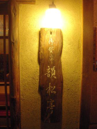 韻松亭31.JPG