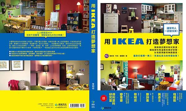 IKEA封面-書腰-028