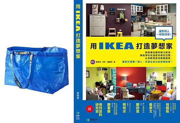 IKEA封面-書腰-029