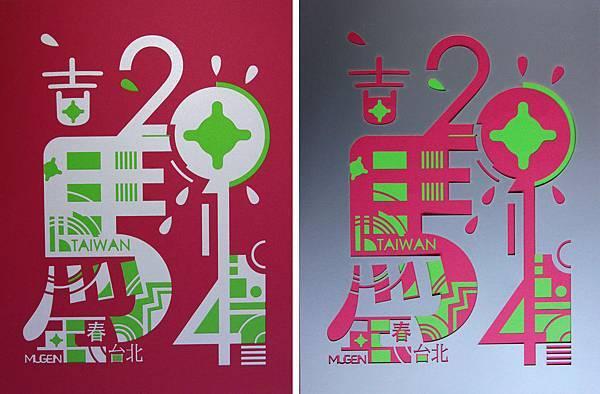 2014吉馬_0268.jpg