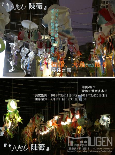 2011當代燈節製作_208 拷貝.JPG