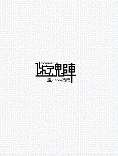 張智成迷魂陣單曲.jpg