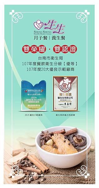 107年度榮獲台南市衛生局雙認證