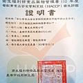 台南第一家HACCP&GHP雙認證