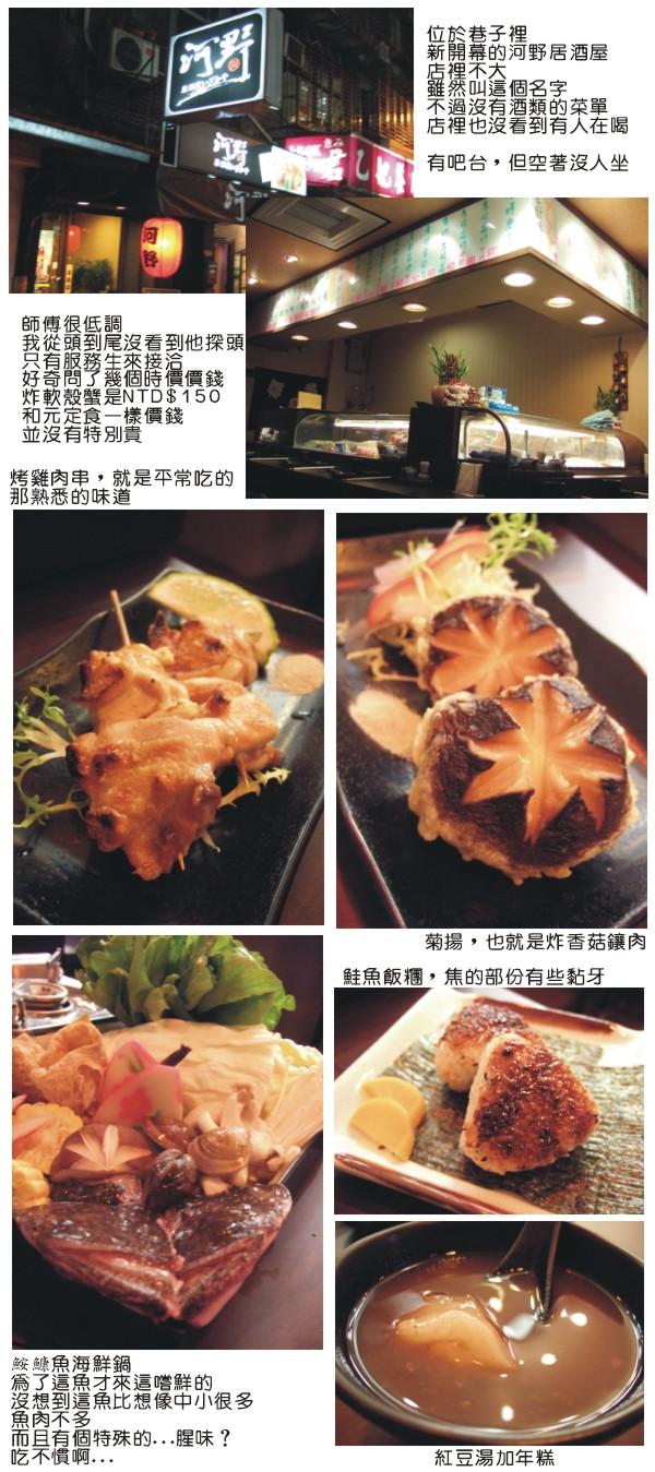 20110126河野居酒屋.jpg