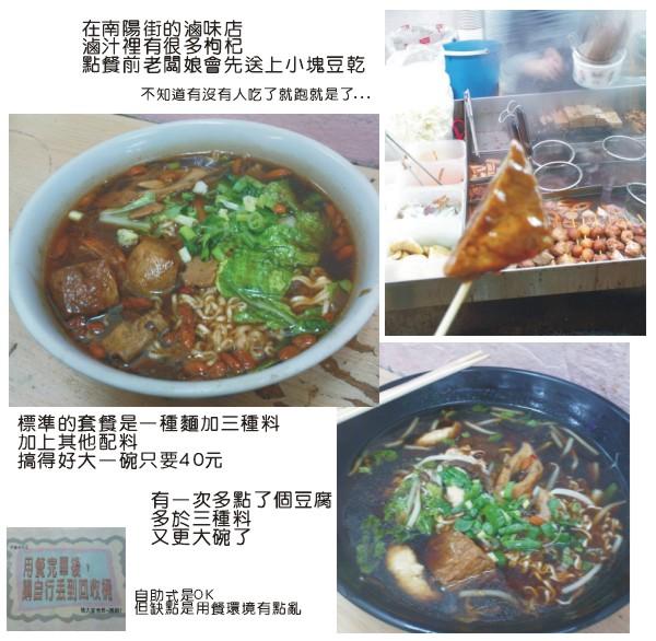 20101019中華滷味王.jpg
