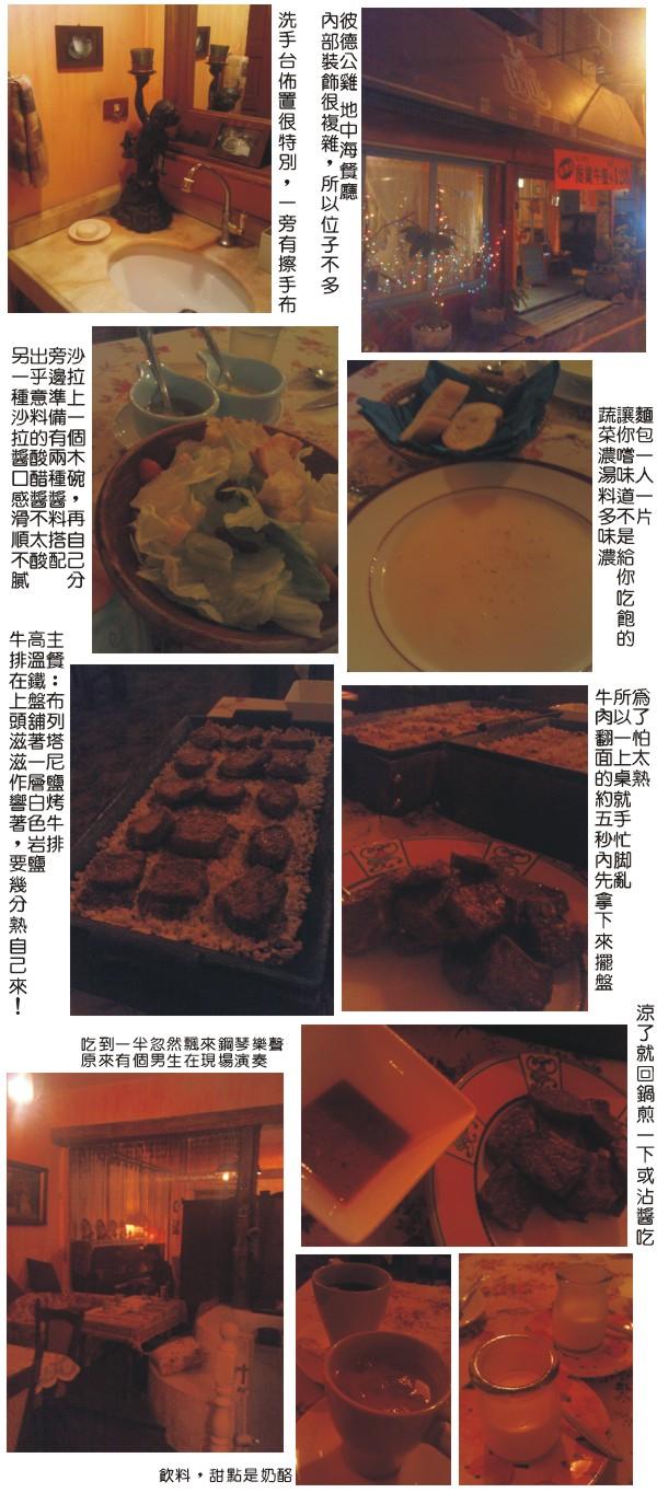 20100904彼得公雞地中海餐廳.jpg