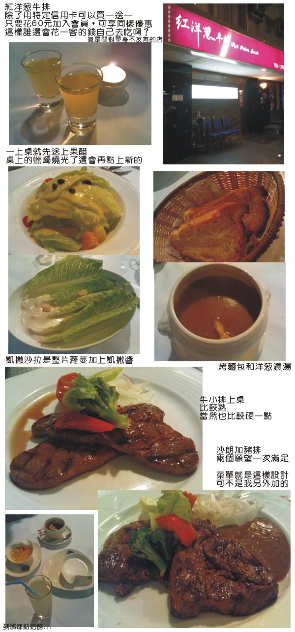 20101221紅洋蔥牛排.jpg