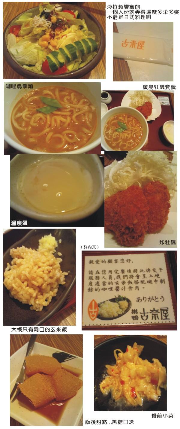 20110501古奈屋.jpg