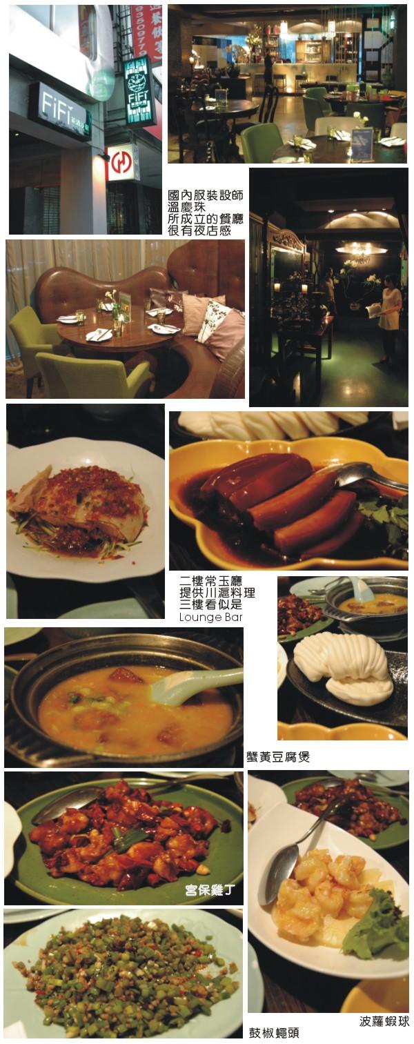 20110508FiFi茶酒沙龍.jpg