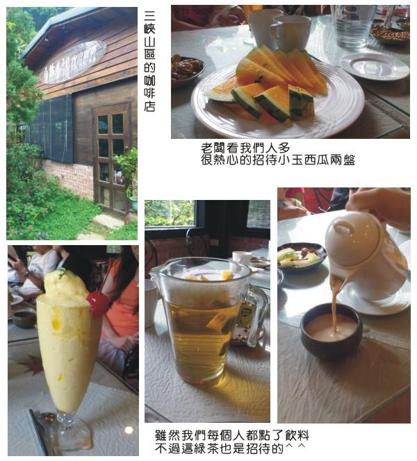 20110904自然步調內山咖啡.jpg