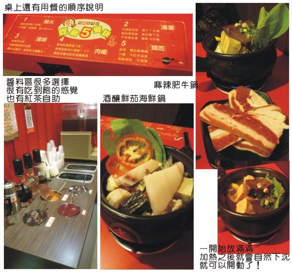 20111007老先覺麻辣窯燒鍋.jpg
