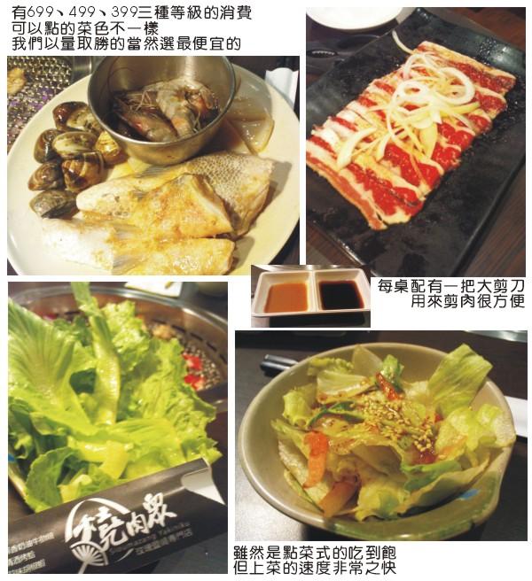 20111009燒肉眾精緻炭火燒肉.jpg