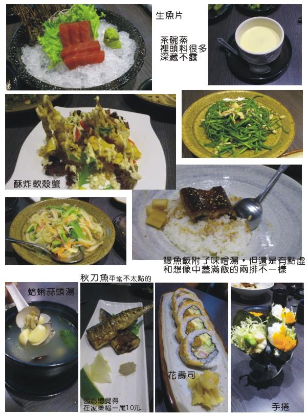 20110904三葉日式料理.jpg