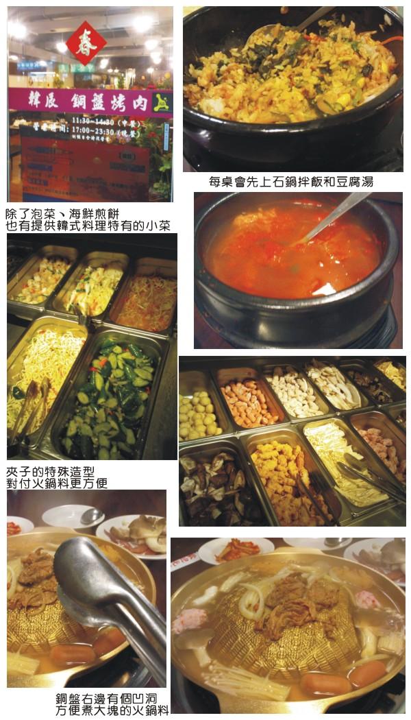 20120129韓辰銅盤烤肉.jpg