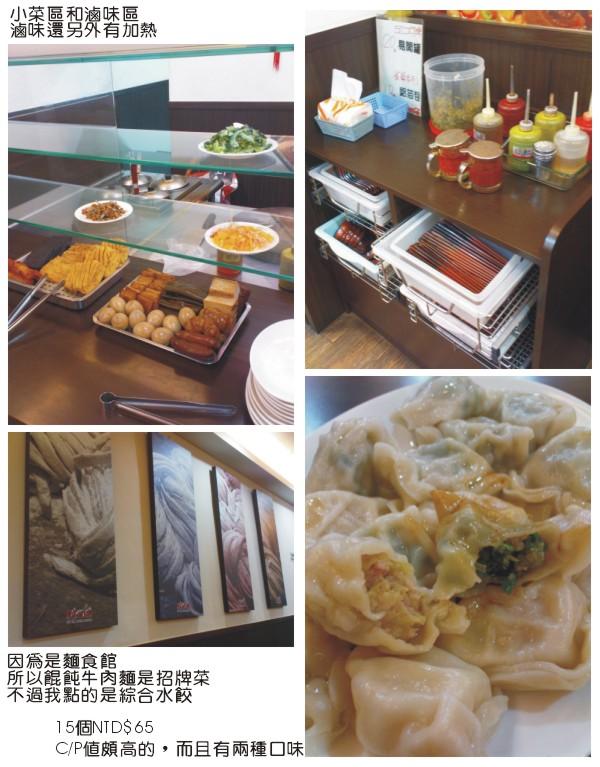 20120207合浦刀切麵.jpg
