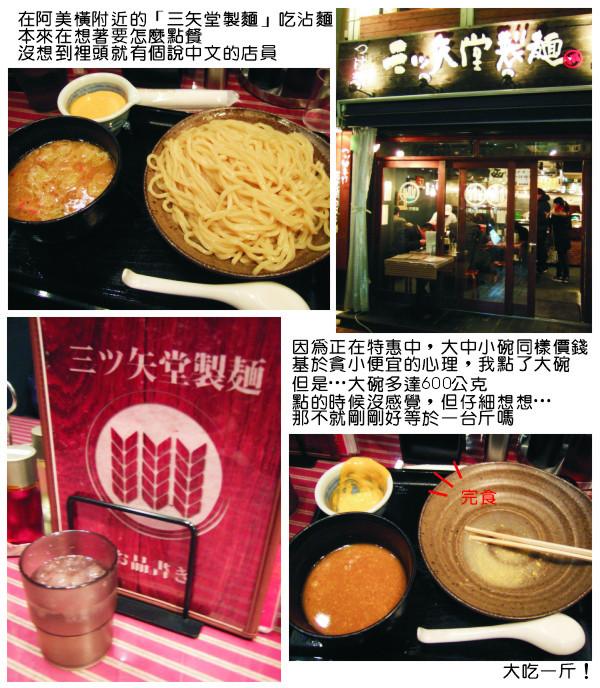 20120227三矢堂製麵