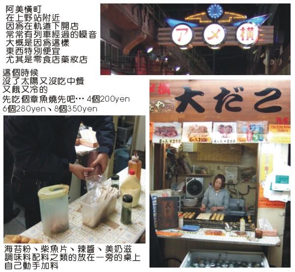 20120227阿美橫章魚燒