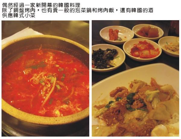 20120127韓廷韓國烤肉