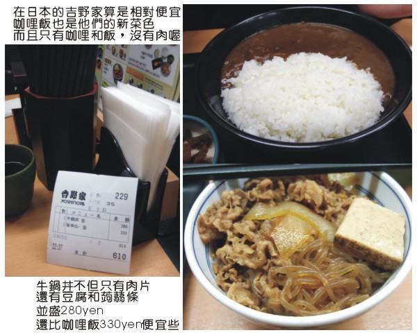 20120228日本吉野家