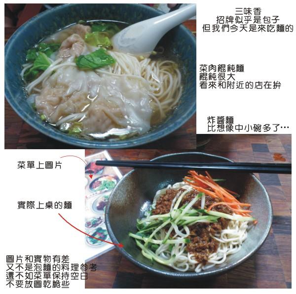 20120714三味香