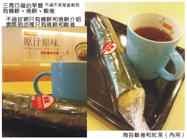 20120805三商巧福早餐