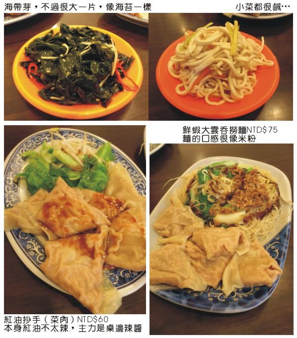 20120813御廚房精緻雲吞料理