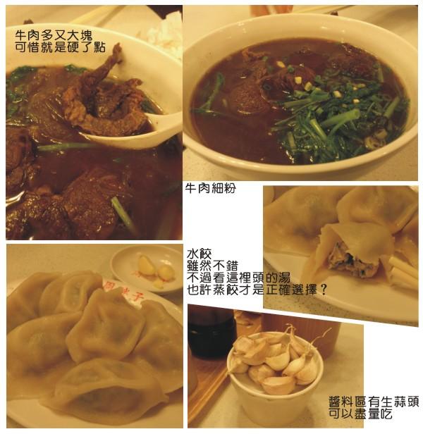 20120817周胖子餃子館