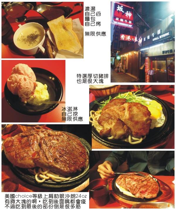 20120507坂神炙燒牛排