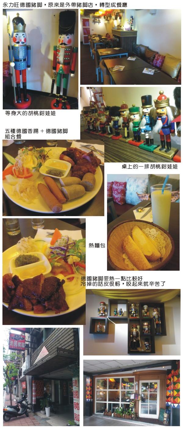 20120525永力旺德國豬腳
