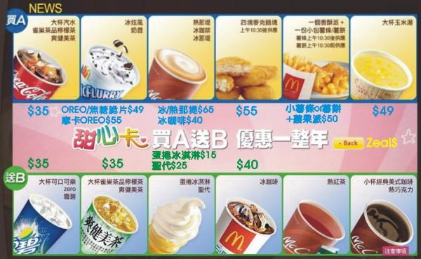 20120801麥當勞甜心卡