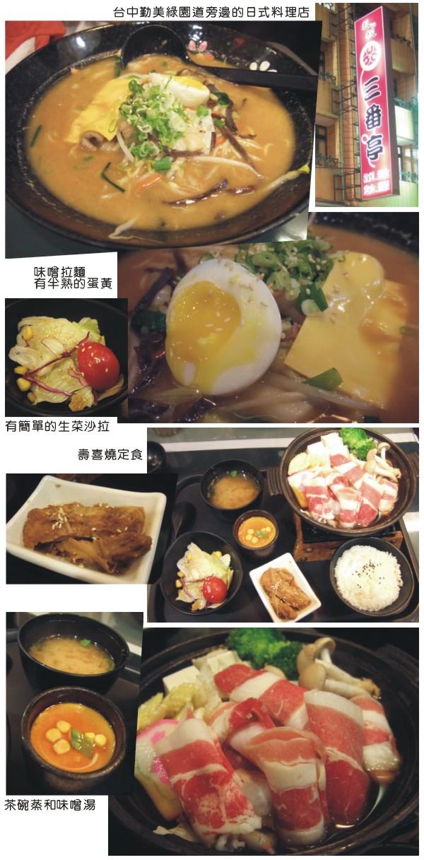 20121222三番亭拉麵定食堂