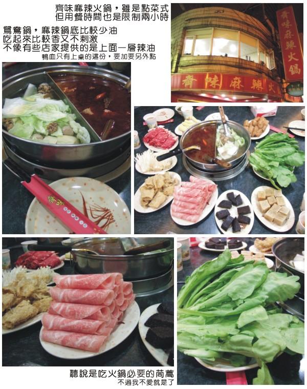 20130113齊味麻辣火鍋