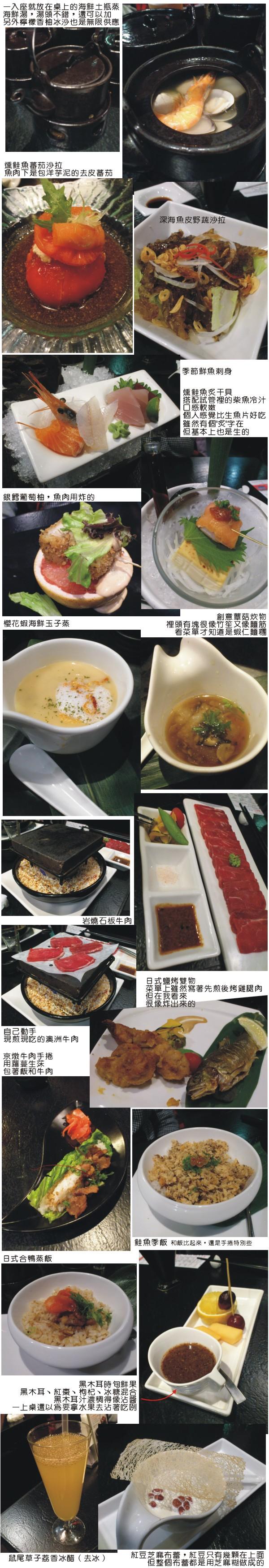 20121231藝奇新日本料理
