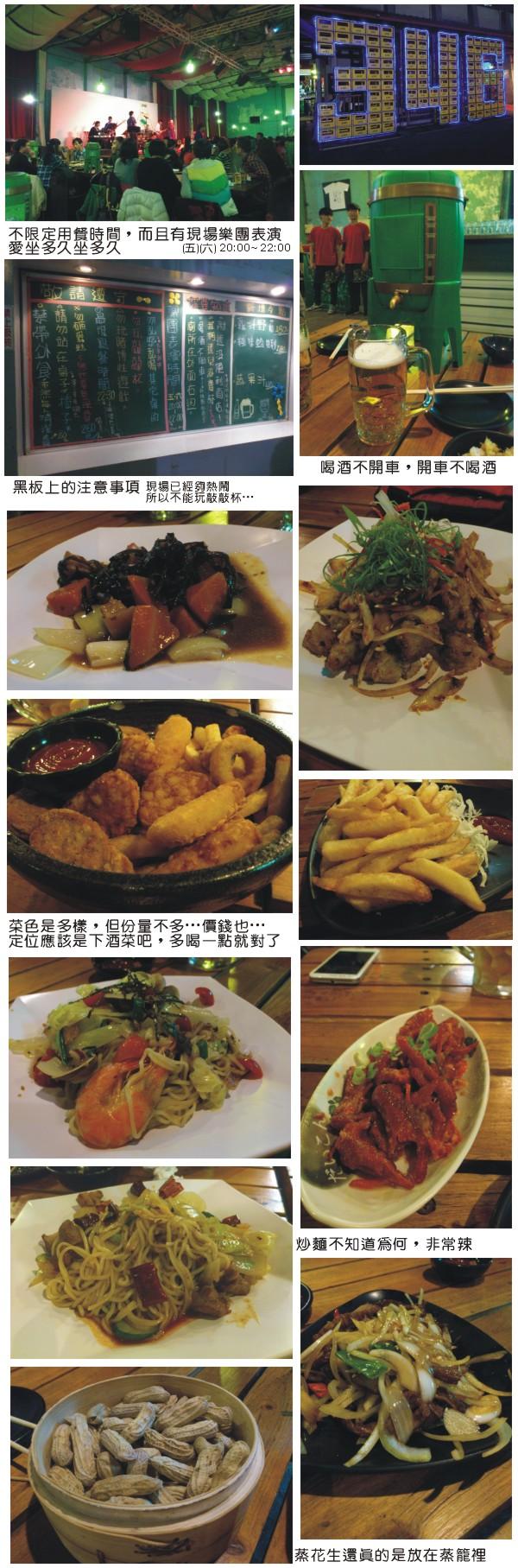 20130119台灣啤酒346倉庫餐廳